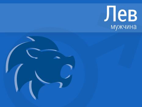 ЗМужчина Лев: Характер, совместимость, общие черты