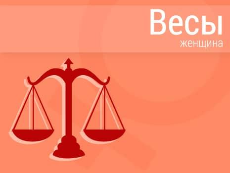ЗЖенщина Весы: Характер, совместимость, общие черты