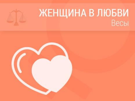 Женщина Весы в любви