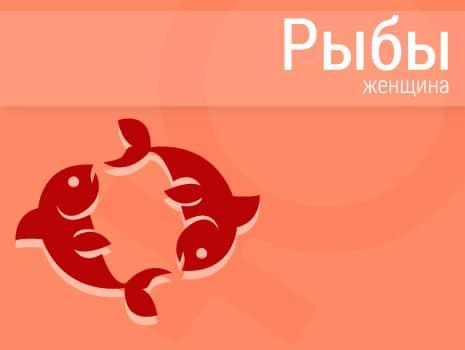 ЗЖенщина Рыбы: Характер, совместимость, общие черты