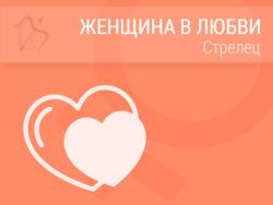 Женщина Стрелец в любви