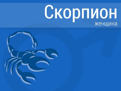 ЗМужчина Скорпион: Характер, совместимость, общие черты