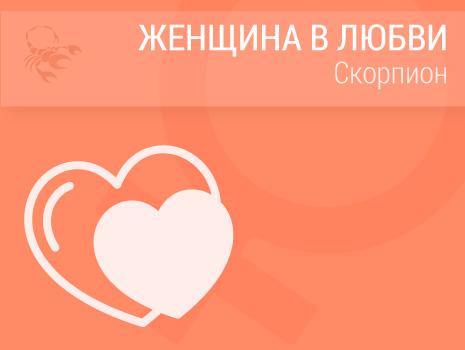 Женщина Скорпион в любви