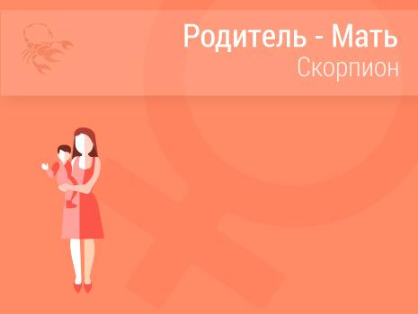 Женщина Скорпион: Какая она мать, хозяйка и жена?