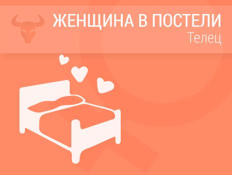 Женщина Телец в постели