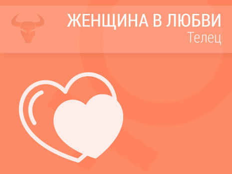Женщина Телец в любви