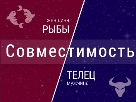 Совместимость: женщина-рыбы и мужчина-телец