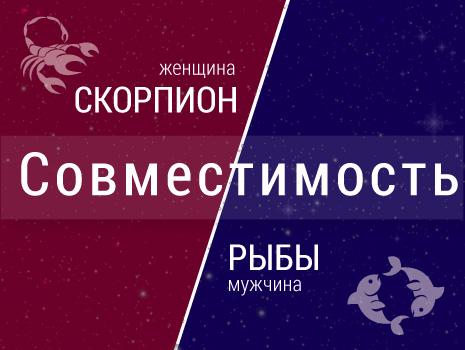 Совместимость: женщина-скорпион и мужчина-рыбы