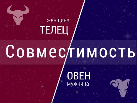 Совместимость: женщина-телец и мужчина-овен