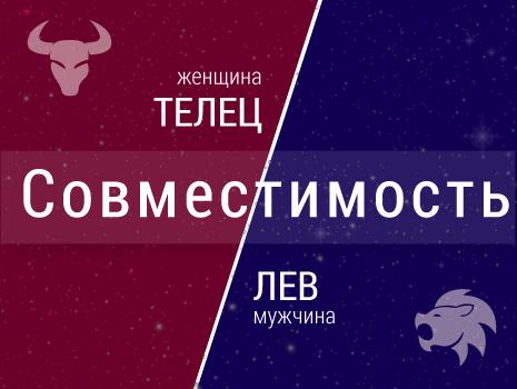 Совместимость: женщина-телец и мужчина-лев