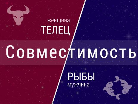Совместимость: женщина-телец и мужчина-рыбы