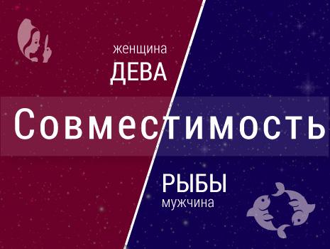 Совместимость: женщина-дева и мужчина-рыбы