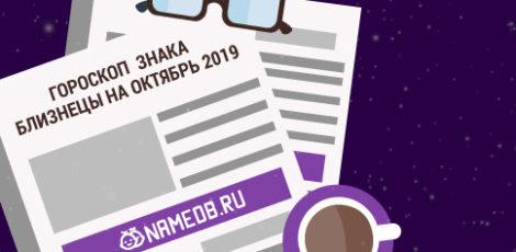 Гороскоп знака Близнецы на Октябрь 2019
