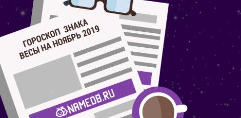 Гороскоп Знака Весы на Ноябрь 2019