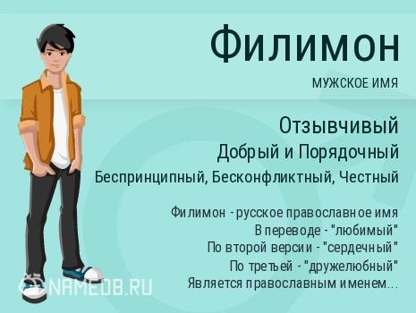 Имя Филимон