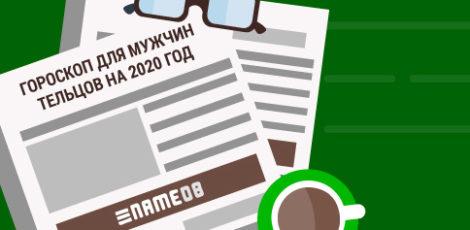 Гороскоп для мужчин Тельцов на 2020 год
