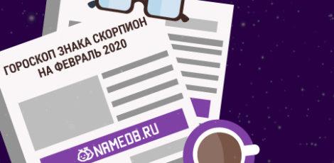 Гороскоп знака Скорпион на Февраль 2020