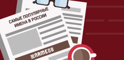 Самые популярные имена в России