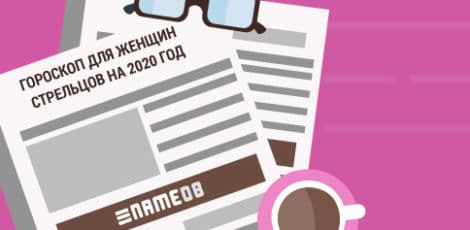Гороскоп для женщин Стрельцов на 2020 год