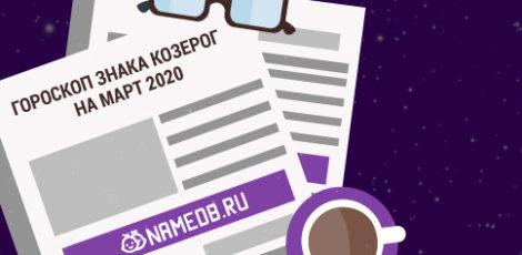 Гороскоп знака Козерог на Март 2020