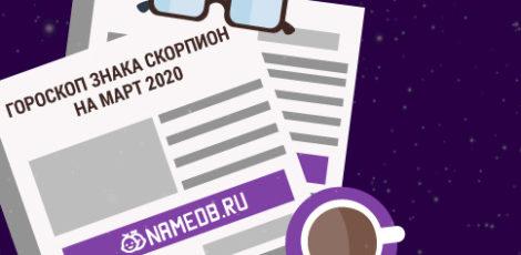 Гороскоп знака Скорпион на Март 2020