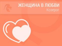 Женщина Козерог в любви