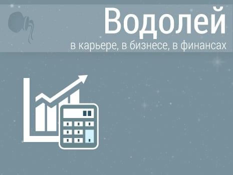 Водолей в карьере, бизнесе и финансах