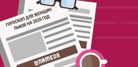 Гороскоп для женщин Львов на 2020 год