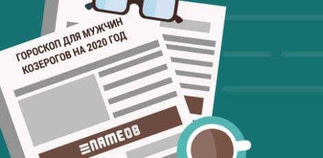 Гороскоп для мужчин Козерогов на 2020 год