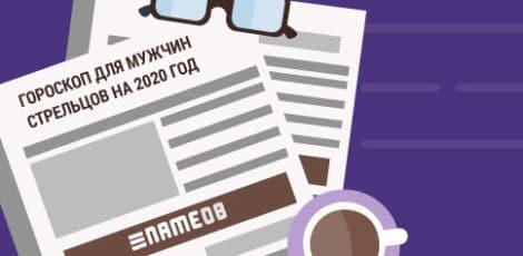 Гороскоп для мужчин Стрельцов на 2020 год