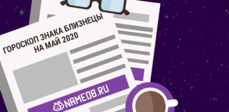 Гороскоп знака Близнецы на Май 2020