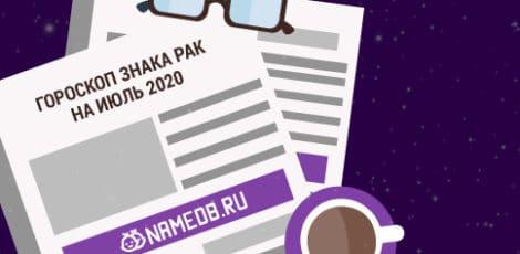 Гороскоп знака Рак на Июль 2020