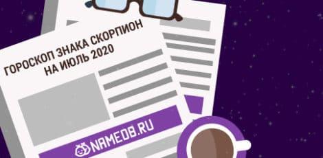 Гороскоп знака Скорпион на Июль 2020