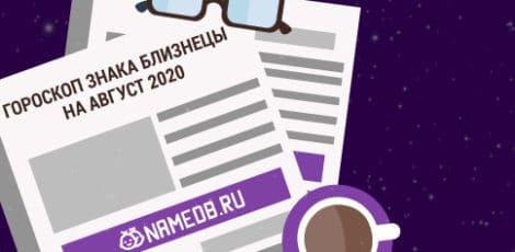 Гороскоп знака Близнецы на Август 2020