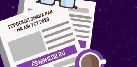 Гороскоп знака Рак на Август 2020
