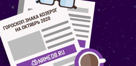 Гороскоп знака Козерог на Октябрь 2020