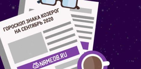 Гороскоп знака Козерог на Сентябрь 2020