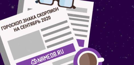 Гороскоп знака Скорпион на Сентябрь 2020