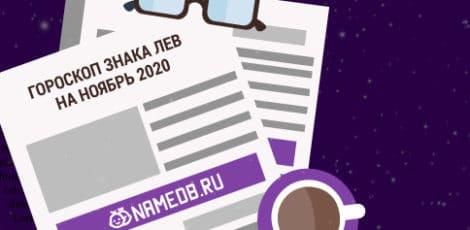 Гороскоп знака Лев на Ноябрь 2020