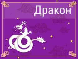 Дракон в Китайском гороскопе