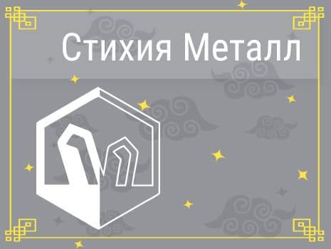 ЗСтихия Металл: характеристика и влияние на человека