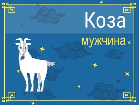 ЗМужчина Коза (Овца): черты характера, карьера, любовь и семья