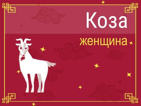 ЗЖенщина Коза (Овца): черты характера, карьера, любовь и семья