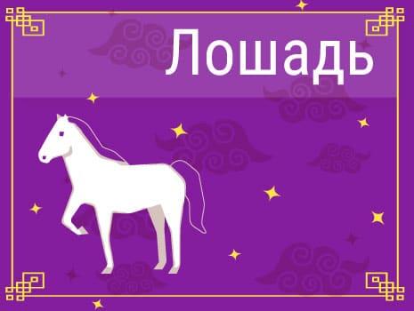 ЗЛошадь в Китайском гороскопе
