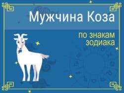 Мужчина-Коза (Овца) по знакам Зодиака