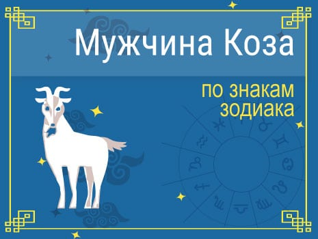 ЗМужчина-Коза (Овца) по знакам Зодиака