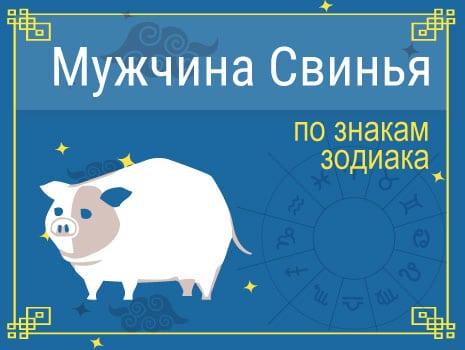 ЗМужчина-Свинья по знакам Зодиака