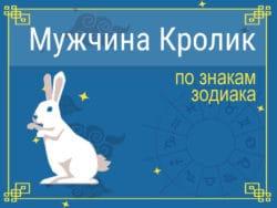 Мужчины Кролики (Коты) по знакам Зодиака