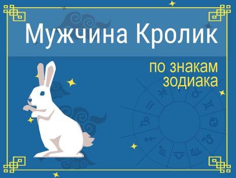 ЗМужчины Кролики (Коты) по знакам Зодиака