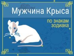 Мужчины Крысы по знакам Зодиака